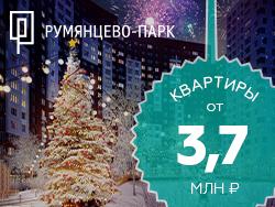 ЖК «Румянцево-Парк». 5 минут до метро Саларьево Квартиры от 3,7 млн руб